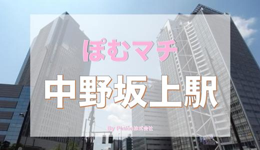 [丸ノ内線 中野区 中野坂上駅周辺の街情報] ぽむマチ 中野坂上
