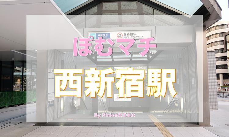 駅 西 新宿