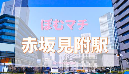 [丸ノ内線 港区 赤坂見附駅周辺の街情報] ぽむマチ 赤坂見附