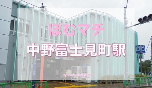 [丸ノ内線 中野区 中野富士見町駅周辺の街情報]ぽむマチ 中野富士見町