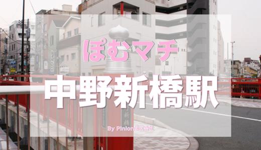 [丸ノ内線 中野区 中野新橋駅周辺の街情報]ぽむマチ 中野新橋