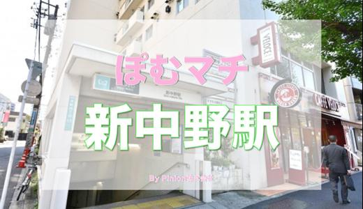 [丸ノ内線 中野区 新中野駅周辺の街情報] ぽむマチ 新中野