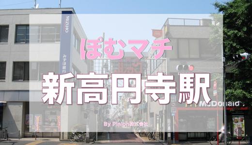 [丸ノ内線 杉並区 新高円寺周辺の街情報] ぽむマチ 新高円寺