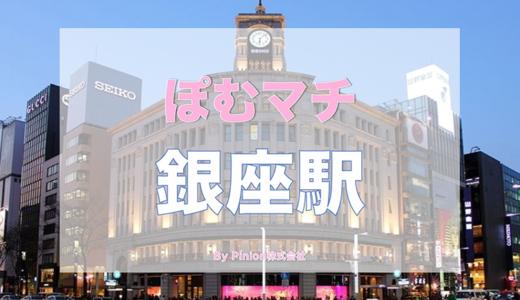 [丸ノ内線 中央区 銀座駅周辺の街情報] ぽむマチ 銀座