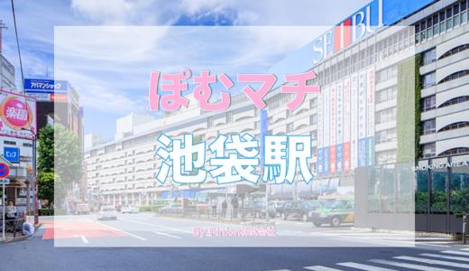 [丸ノ内線 豊島区 池袋駅周辺の街情報]ぽむマチ 池袋