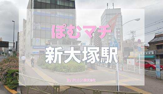 [丸ノ内線 文京区 新大塚駅周辺の街情報]ぽむマチ 新大塚