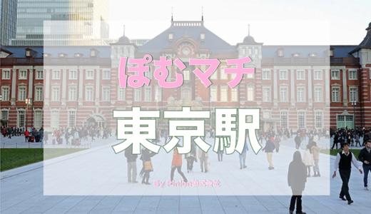 [丸ノ内線 千代田区 東京駅周辺の街情報]ぽむマチ 東京駅