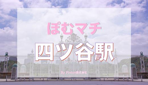 [丸ノ内線 新宿区 四ツ谷駅周辺の街情報]ぽむマチ 四ッ谷