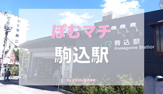 [豊島区 駒込駅周辺の街情報]ぽむマチ 駒込