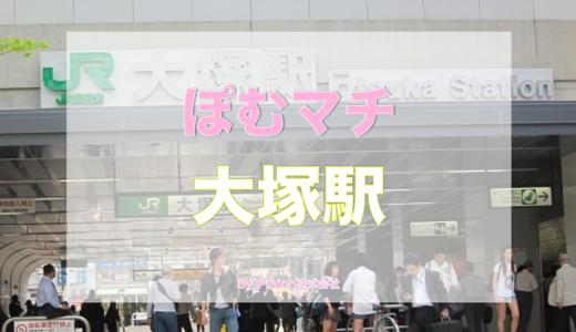 [豊島区 大塚駅周辺の街情報]ぽむマチ 大塚
