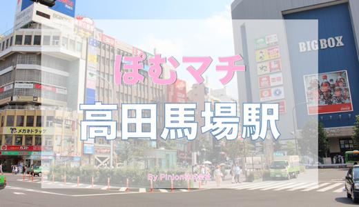 [山手線 新宿区 高田馬場駅周辺の街情報]ぽむマチ 高田馬場