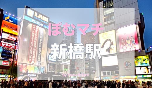 [港区 新橋駅周辺の街情報]ぽむマチ 新橋