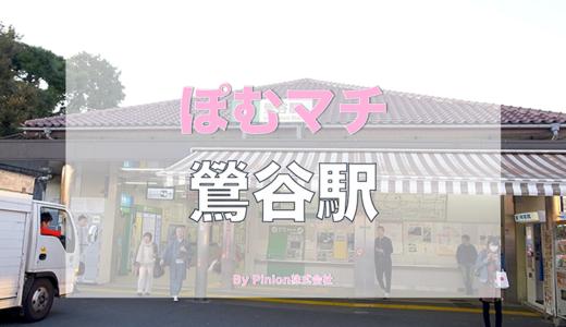 [台東区 鶯谷駅周辺の街情報]ぽむマチ 鶯谷