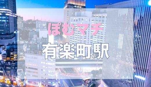 [千代田区 有楽町駅周辺の街情報]ぽむマチ 有楽町