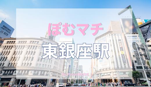 [中央区 東銀座駅周辺の街情報]ぽむマチ 東銀座