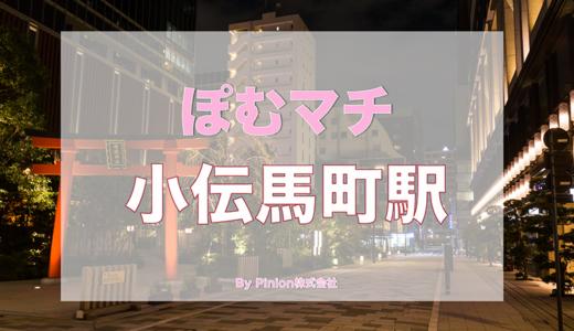 [中央区 小伝馬町駅周辺の街情報]ぽむマチ 小伝馬町