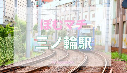 [台東区 三ノ輪駅周辺の街情報]ぽむマチ 三ノ輪
