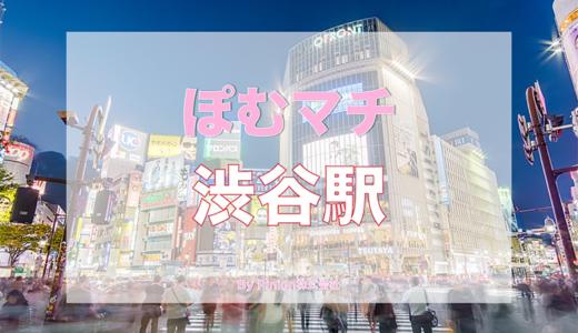[渋谷区 渋谷駅周辺の街情報]ぽむマチ 渋谷