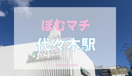 [渋谷区 代々木駅周辺の街情報]ぽむマチ 代々木