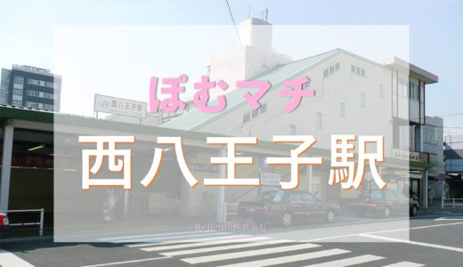 [八王子市 西八王子駅周辺の街情報]ぽむマチ 西八王子