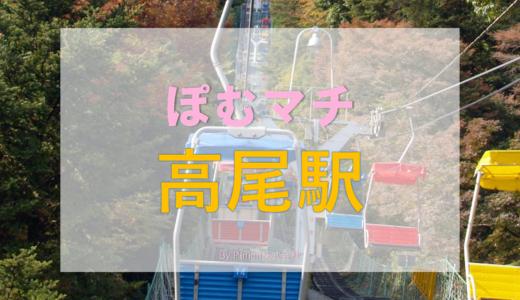 [八王子市高尾駅周辺の街情報]ぽむマチ 高尾