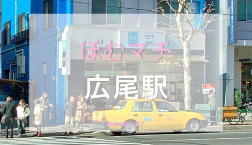 [渋谷区 広尾駅周辺の街情報]ぽむマチ 広尾