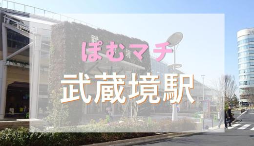 [武蔵野市 武蔵境駅周辺の街情報]ぽむマチ 武蔵境