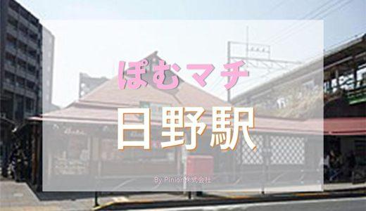 [日野市 日野駅周辺の街情報]ぽむマチ 日野