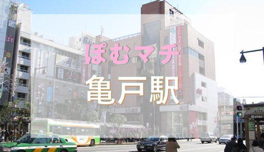 [江東区 亀戸駅周辺の街情報]ぽむマチ 亀戸