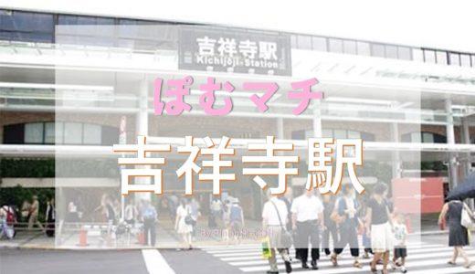[武蔵野市 吉祥寺駅周辺の街情報]ぽむマチ 吉祥寺