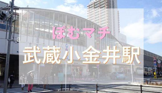 小金井市 武蔵小金井駅周辺の街情報]ぽむマチ 武蔵小金井
