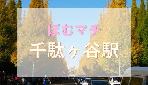 渋谷区 千駄ヶ谷駅周辺の街情報]ぽむマチ 千駄ヶ谷