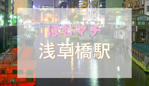台東区 浅草橋駅周辺の街情報]ぽむマチ 浅草橋