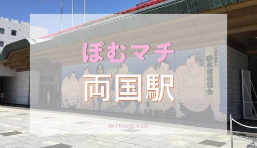 [墨田区区 両国駅周辺の街情報]ぽむマチ 両国