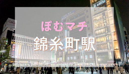 [墨田区 錦糸町駅周辺の街情報]ぽむマチ 錦糸町