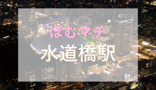 [千代田区 水道橋駅周辺の街情報]ぽむマチ 水道橋