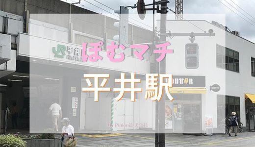 [江戸川区平井駅周辺の街情報]ぽむマチ 平井