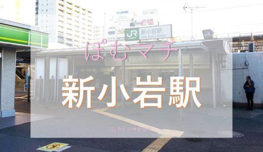 [葛飾区 新小岩駅周辺の街情報]ぽむマチ 新小岩