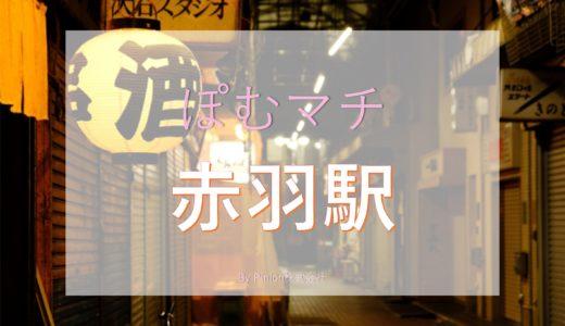 [北区 赤羽駅周辺の街情報]ぽむマチ 赤羽
