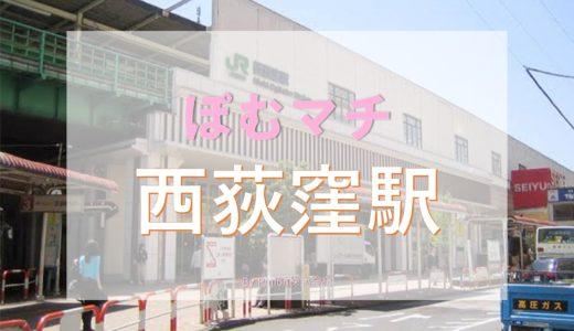 [杉並区 西荻窪駅周辺の街情報]ぽむマチ 西荻窪