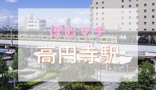 [杉並区 高円寺周辺の街情報]ぽむマチ 高円寺