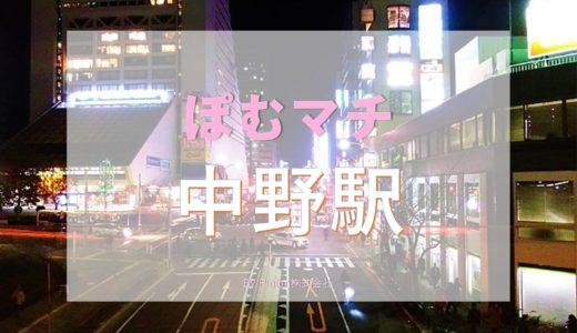 [中野区 中野駅周辺の街情報]ぽむマチ 中野