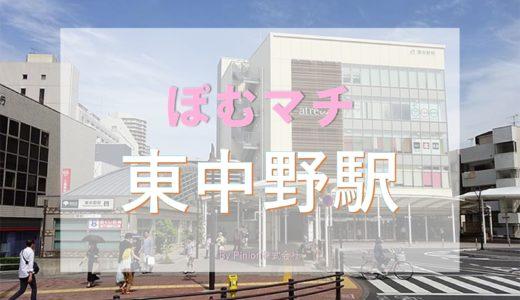 [中野区 東中野駅周辺の街情報]ぽむマチ 東中野