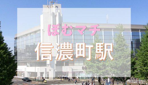 [新宿区 信濃町駅周辺の街情報]ぽむマチ 信濃町