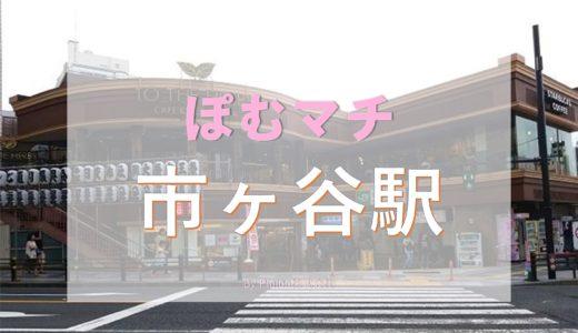 [千代田区 市ヶ谷駅周辺の街情報]ぽむマチ 市ヶ谷