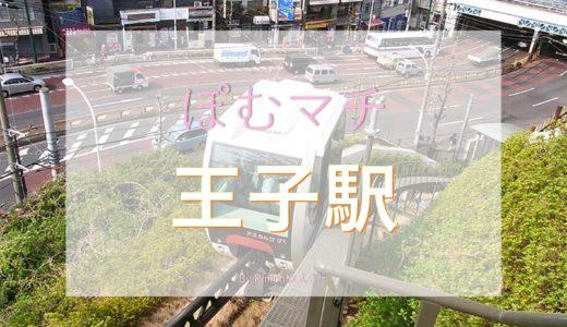[北区 王子駅周辺の街情報]ぽむマチ 王子