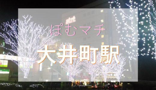 [品川区 大井町駅周辺の街情報]ぽむマチ 大井町